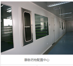 洁净室的两大主要设置的装修标准