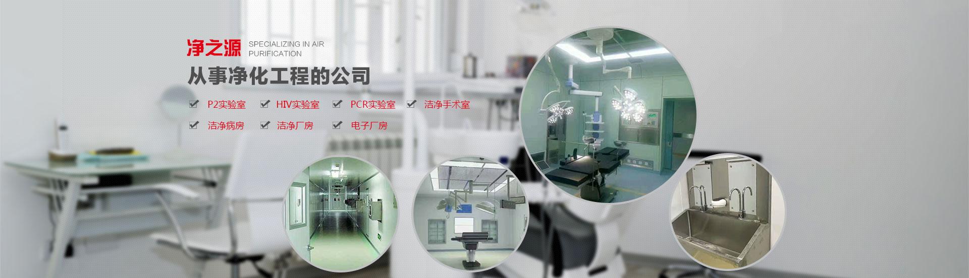 层流手术室装修资质