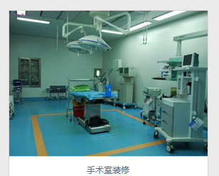 层流手术室装修需要注意结构事项